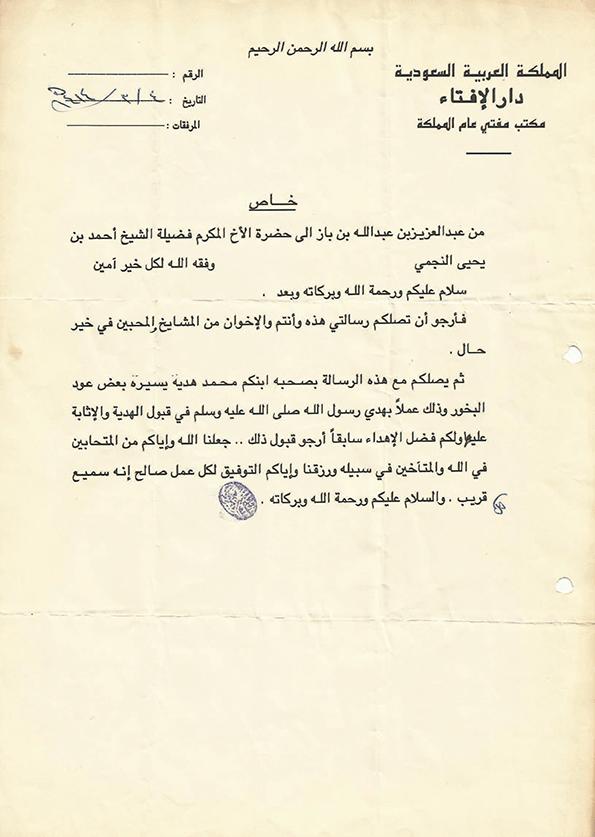 مراسلات الشيخ ابن باز إلى الشيخ أحمد بن يحيى النجمي 10