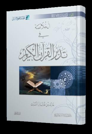 الخلاصة في تدبر القرآن الكريم