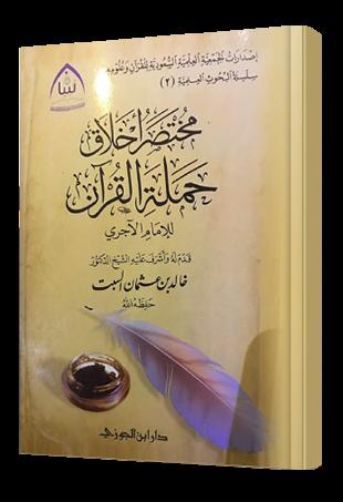 مختصر أخلاق حملة القرآن للإمام الآجري