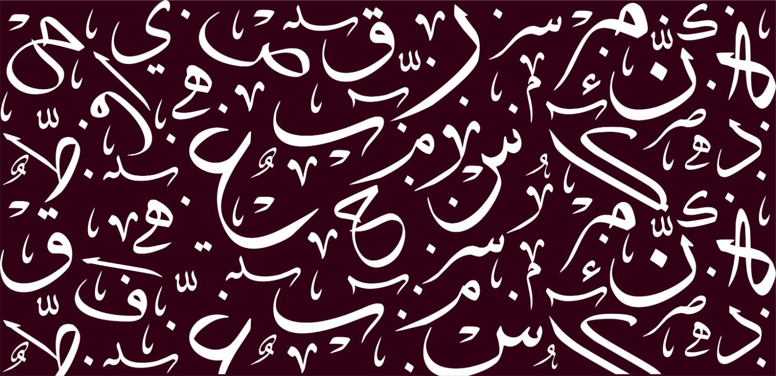 دورة العربية لغير الناطقين بها