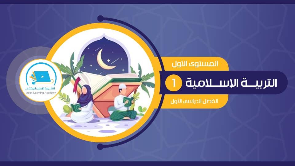 التربية الإسلامية (1)