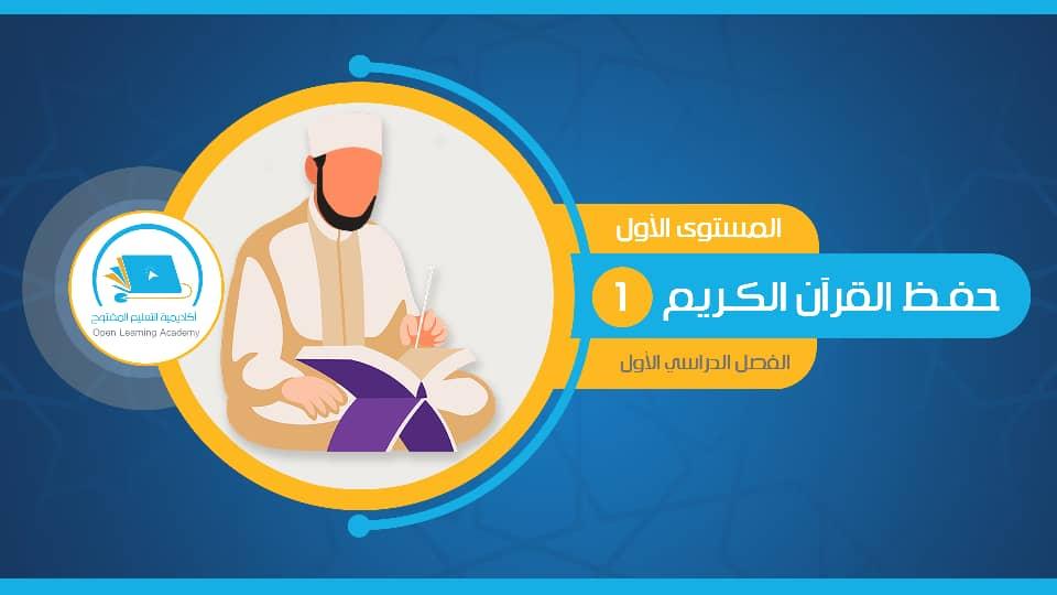 حفظ القرآن الكريم (1)