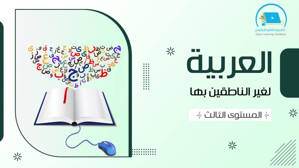 العربية لغير الناطقين بها – المستوى الثالث
