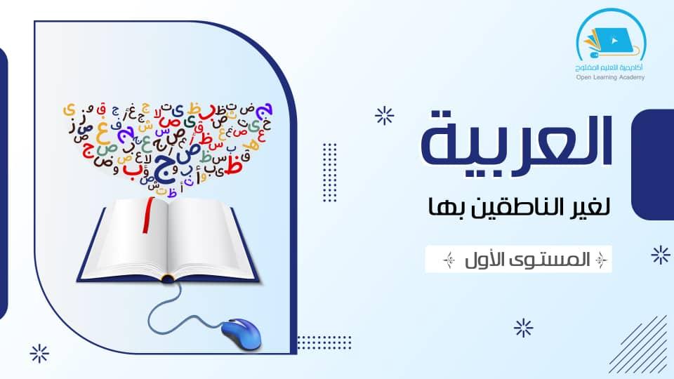 العربية لغير الناطقين بها – المستوى الأول