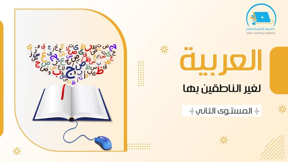 العربية لغير الناطقين بها – المستوى الثاني