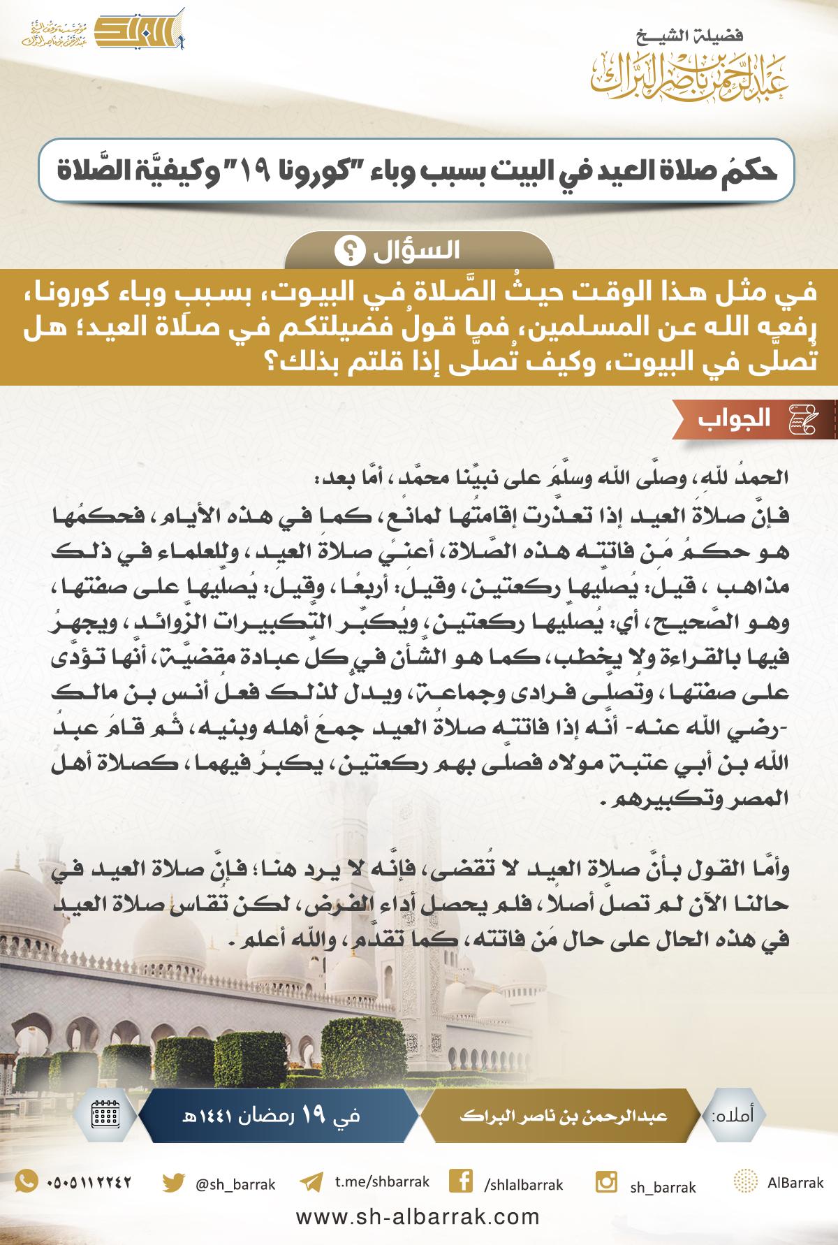 حكم صلاة العيد في البيت بسبب وباء كورونا 19 وكيفية الصلاة الموقع الرسمي لفضيلة الشيخ عبد الرحمن بن ناصر البراك